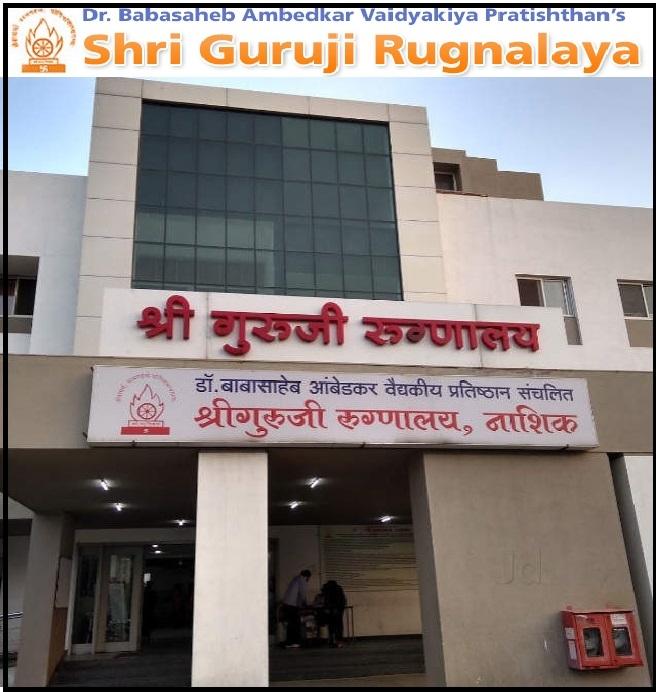 Shree Guruji Rugnalaya _1